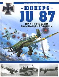 Юнкерс - Ju 87. Пикирующий бомбардировщик