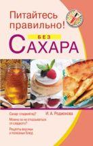 Родионова И.А. - Питайтесь правильно без сахара' обложка книги