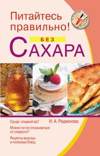 Родионова И.А. - Питайтесь правильно без сахара обложка книги