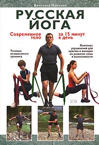 Мамонов В.В. - Русская йога. Современное тело за 15 минут в день обложка книги