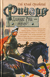 Ричард Длинные Руки - оверлорд