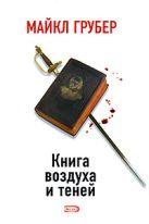 Грубер М. - Книга воздуха и теней' обложка книги