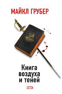 Книга воздуха и теней обложка книги