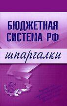 Бюджетная система РФ. Шпаргалки