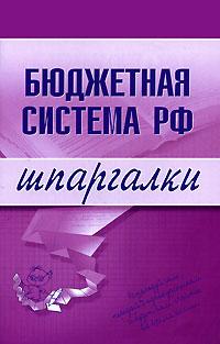 Бюджетная система РФ. Шпаргалки Бурханова Н.М.
