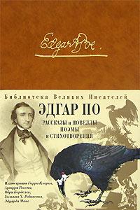 Рассказы, новеллы, стихотворения и поэмы обложка книги