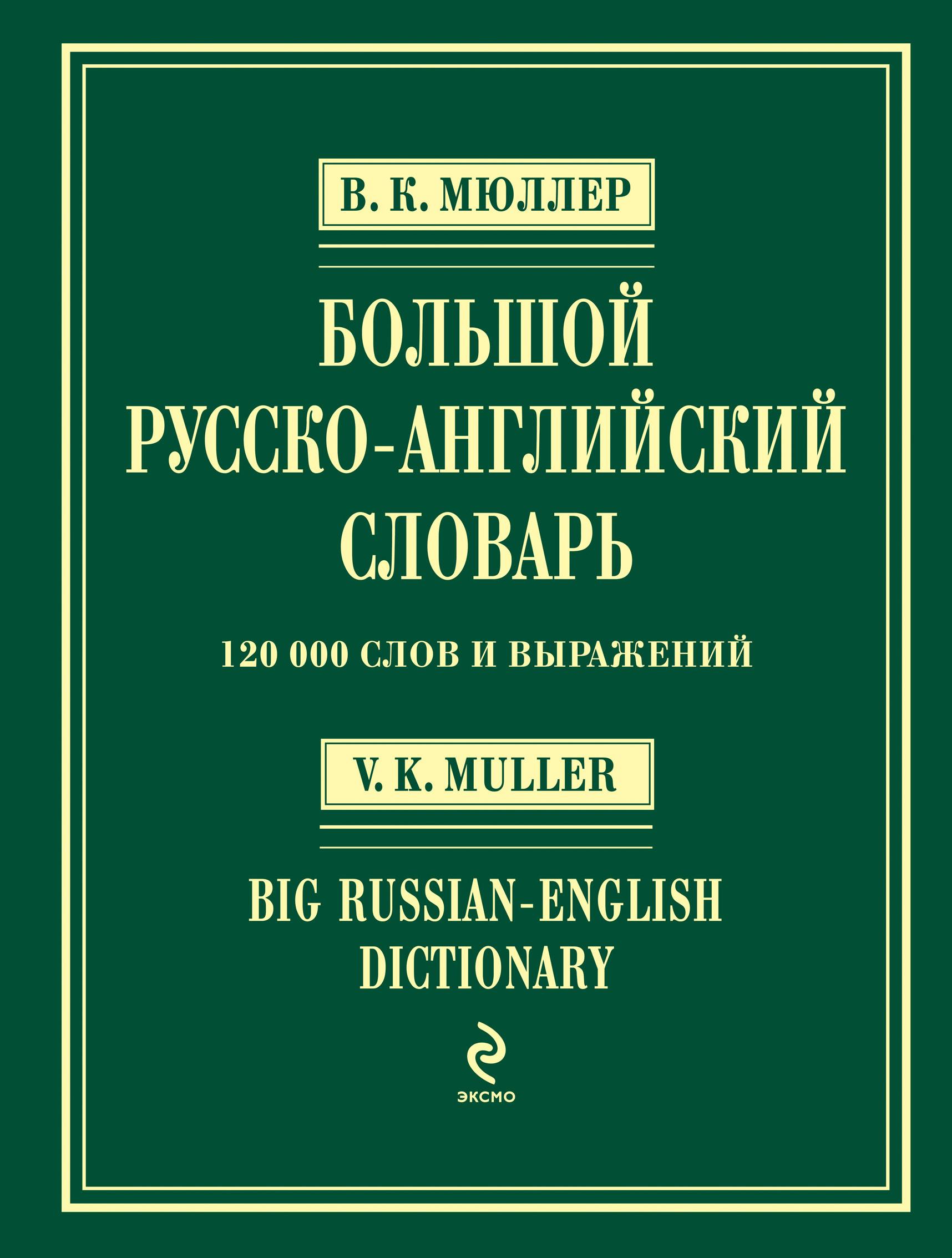 Большой русско-английский словарь. 120000 слов и выражений