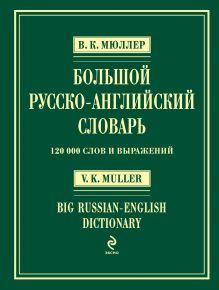 Мюллер В.К. - Большой русско-английский словарь. 120000 слов и выражений обложка книги
