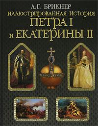 Брикнер А.Г. - Иллюстрированная история Петра I и Екатерины II обложка книги