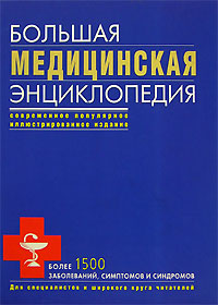 - Большая медицинская энциклопедия обложка книги