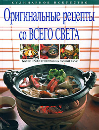 - Оригинальные рецепты со всего света обложка книги
