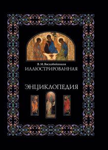 Иллюстрированная православная энциклопедия обложка книги