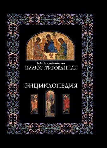 Иллюстрированная православная энциклопедия Воскобойников В.М.