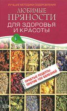 Изотова М.А. - Любимые пряности для здоровья и красоты' обложка книги