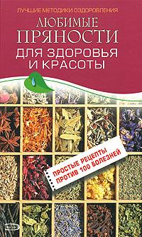 Изотова М.А. - Любимые пряности для здоровья и красоты обложка книги