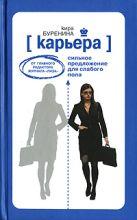 Буренина К. - Карьера. Сильное предложение для слабого пола' обложка книги