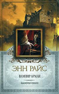 Вампир Арман обложка книги