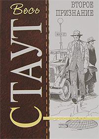 Стаут Р. - Второе признание обложка книги