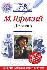 Горький - Детство: 7-8 классы (Комментарий, указатель, учебный материал) обложка книги