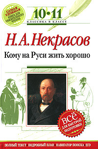 Некрасов Н.А. - Кому на Руси жить хорошо: 10-11 классы (Комментарий, указатель, учебный материал) обложка книги