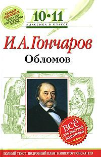 Гончаров И.А. - Обломов: 10-11 классы (Комментарий, указатель, учебный материал) обложка книги