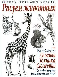 Хальбингер В. - Рисуем животных обложка книги