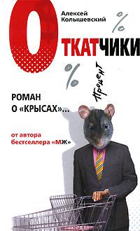 Колышевский А.Ю. - Откатчики. Роман о крысах обложка книги
