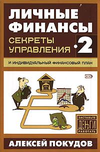 Личные финансы-2. Секреты управления и индивидуальный финансовый план Покудов А.В.