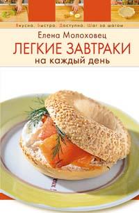 Молоховец Е. - Легкие завтраки на каждый день обложка книги
