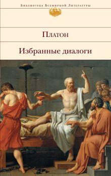 Платон - Избранные диалоги обложка книги
