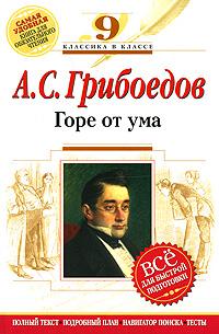 Грибоедов А.С. - Горе от ума: 9 класс (Комментарий, указатель, учебный материал) обложка книги