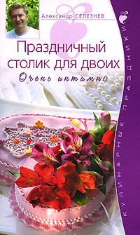 Селезнев А. - Праздничный столик для двоих. Очень интимно обложка книги