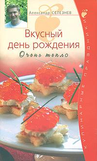 Вкусный день рождения. Очень тепло обложка книги