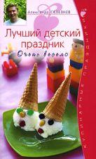 Селезнев А. - Лучший детский праздник. Очень весело' обложка книги
