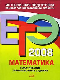 ЕГЭ - 2008. Математика. Тематические тренировочные задания обложка книги