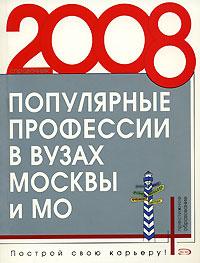 Колодин Е.М. - Популярные профессии в вузах Москвы и МО обложка книги