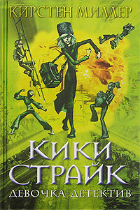 Кики Страйк - девочка-детектив
