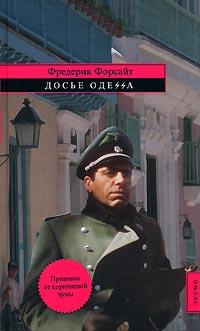 Форсайт Ф. - Досье ОДЕССА обложка книги