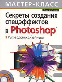 Секреты создания спецэффектов в Photoshop. Руководство дизайнера, 3-е изд. (+CD) обложка книги