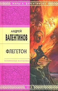 Обложка Флегетон Валентинов А.