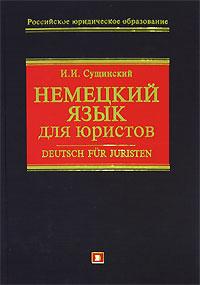 Немецкий язык для юристов: учебное пособие Сущинский И.И.
