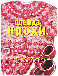 Литвина О.С. - Одежда для крохи. Все, что необходимо от 6 месяцев до года обложка книги