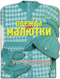 Литвина О.С. - Одежда для малютки. Все для новорожденного от 0 до 6 месяцев обложка книги
