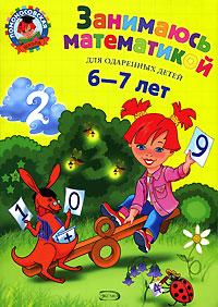 Сорокина Т.В. - Занимаюсь математикой: для детей 6-7 лет обложка книги