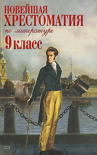 - Новейшая хрестоматия по литературе: 9 класс обложка книги