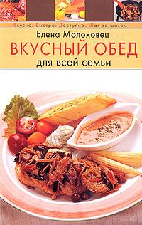 Молоховец Е. - Вкусный обед для всей семьи обложка книги