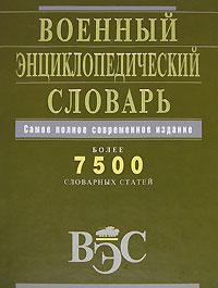 - Военный энциклопедический словарь обложка книги