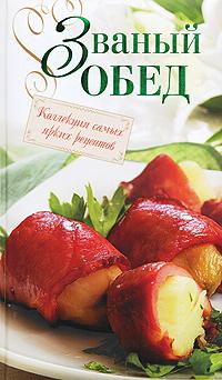 - Званый обед обложка книги