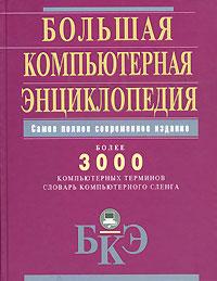 - Большая компьютерная энциклопедия обложка книги