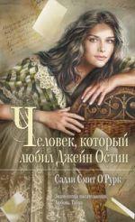 О'Рурк С.С. - Человек, который любил Джейн Остин обложка книги